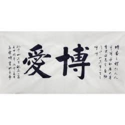 中国书法家协会会员 孟繁博《博爱》8平尺