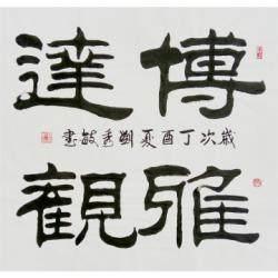 国家一级书法师 刘秀敏《博雅达观》
