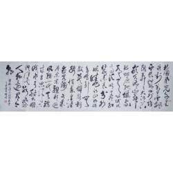 漳州市书协会员 林国来《毛泽东诗词<沁园春 雪>》
