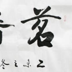 华北书画院副院长 史双柱《茗香无尘》8平尺