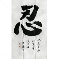 华北书画院副院长 史双柱《忍》7平尺