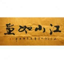 华北书画院副院长 史双柱《江山如画》7平尺