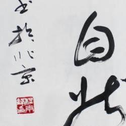中国国画院一级书法师 程华锋《道法自然》4平尺