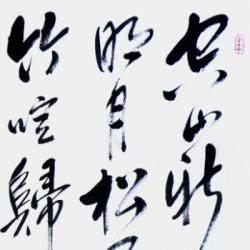 中国书法家协会理事 毕政《王维诗》
