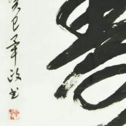 中国书法家协会理事 毕政《寿》