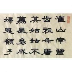 中国社会艺术协会榜书委员会会员 廖玉文《二十四孝之乳姑不怠》