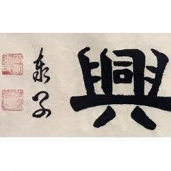 中国书法艺术中心理事 王登泰《家和万事兴(隶书)》