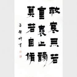 中国书法家协会会员 孟繁博《救寒莫如重裘》3平尺