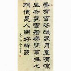 中国书协会员 吴海友 《春有百花》