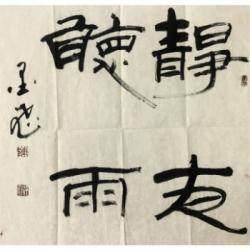 中国书法家协会河北分会会员 陈经坤《静夜听雨》