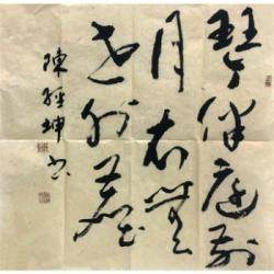 中国书法家协会河北分会会员 陈经坤《琴伴庭前月》