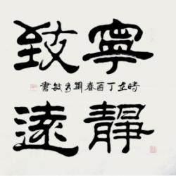 国家一级书法师 刘秀敏《宁静致远》