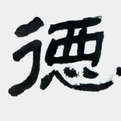 中国书法家协会会员 刘国宝《厚德载物》4平尺