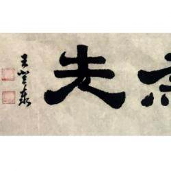 中国书法艺术中心理事 王登泰《百善孝为先(隶书)》