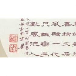 中国明星书画院北京院院长 王明利《沁园春雪》