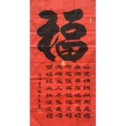 中国书法艺术研究院艺委会副主任 路景英《福》