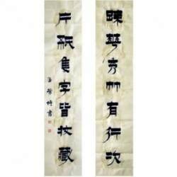 中国书法家协会会员 孟繁博《对联(2)》8平尺