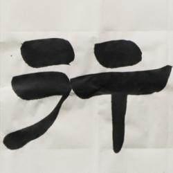中国明星书画院北京院院长 王明利《德行天下》4平尺