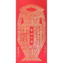 中国书法艺术研究院艺委会副主任 路景英《百福平安》
