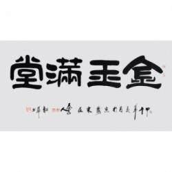 中国书画家协会会员 周韶华《金玉满堂》