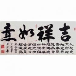 中国明星书画院北京院院长 王明利《吉祥如意》