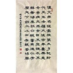 中国社会艺术协会榜书委员会会员 廖玉文《二十四孝之亲尝汤药》