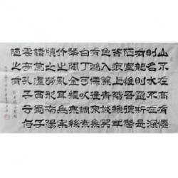 中国书法艺术研究院艺委会副主任 路景英《陋室铭》8平尺