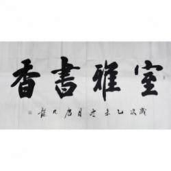 首都师范大学中国书法文化研究生 唐九龙《室雅书香》8平尺