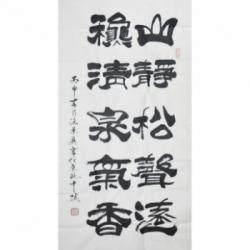 中国书法艺术研究院艺委会副主任 路景英《山静松声远 秋清泉气香》8平尺