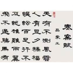 中国社会艺术协会榜书委员会会员 廖玉文 长卷《寒窑赋》