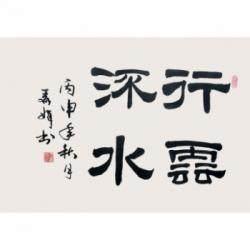 华夏夕阳红书画艺术研究院院士 王丽娟 《行云流水》