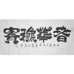 中国书法艺术研究院艺委会副主任 路景英《春华秋实》8平尺