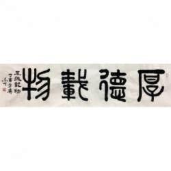 华夏夕阳红书画艺术研究院院士 王丽娟 《厚德载物》