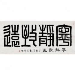 华夏夕阳红书画艺术研究院院士 王丽娟 《宁静致远》