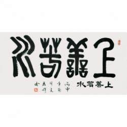 华夏夕阳红书画艺术研究院院士 王丽娟 《上善若水》