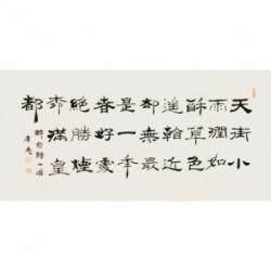北京书协会员 吴广惠 《韩愈诗词》