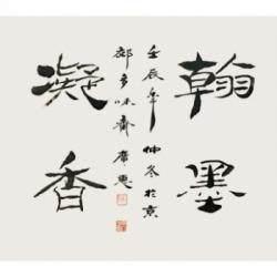 北京书协会员 吴广惠 《翰墨凝香》