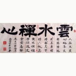 中国明星书画院北京院院长 王明利《云水禅心》