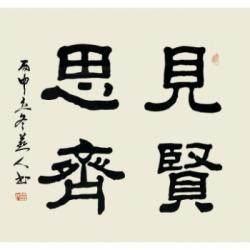 书法家 张文龙 《见贤思齐》