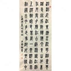 中国书法艺术中心理事 王登泰《三国演义开篇词》