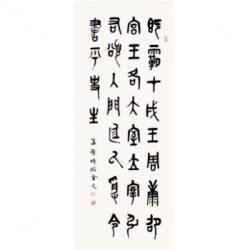 中国书法家协会会员 孟繁博《金文》7平尺