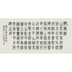 中国书法家协会会员 孙钰《陋室铭》