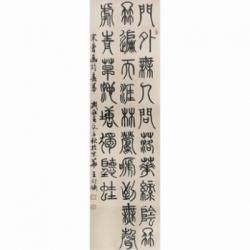中国诗书画协会会员 王明焕《小篆》