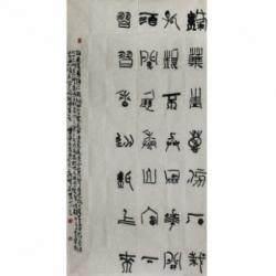 中国书法家协会会员 刘慧《绿叶青葱傍石栽》8平尺