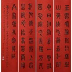 书画家 刘汉卿《秋波媚》四条屏17.5平尺