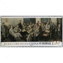 2015-3 遵义会议八十周年纪念邮票 单枚套票(J)
