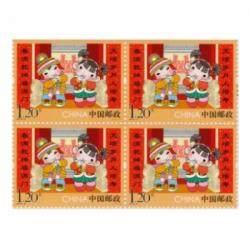 2015-2 《拜年》特种邮票 四方联