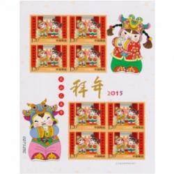 2015-2 《拜年》特种邮票 小版票