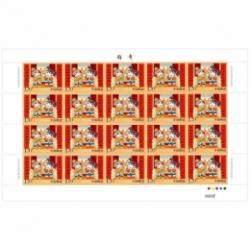 2015-2 《拜年》特种邮票 大版票