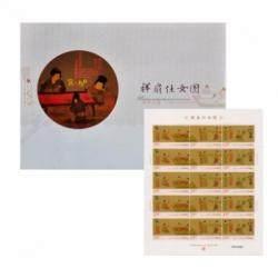中国集邮总公司《挥扇仕女图》珍藏邮册